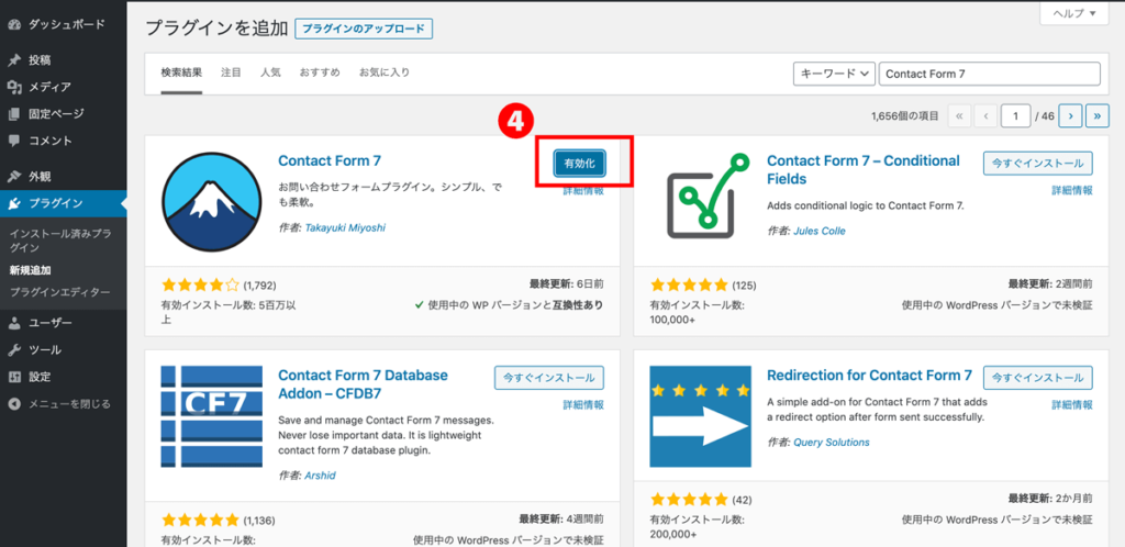 WordPressプラグインContact Form 7有効化