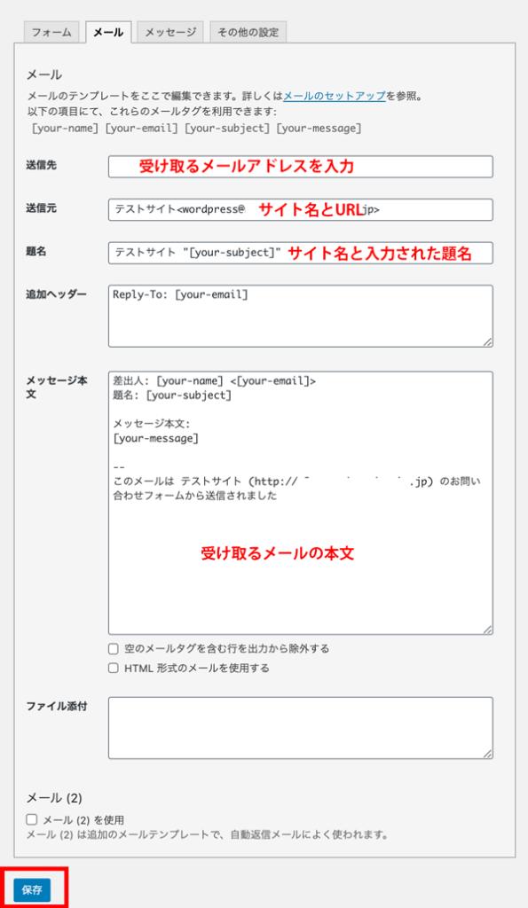 WordPressプラグインContact Form 7自分への自動送信メール編集