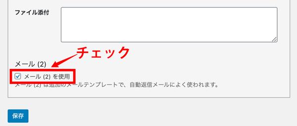 WordPressプラグインContact Form 7お客様宛自動送信メールを使用