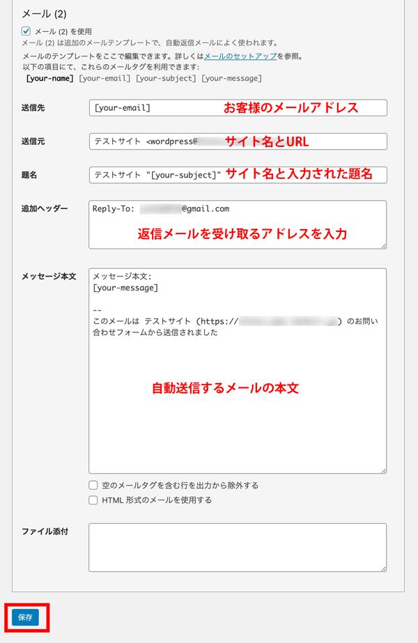 WordPressプラグインContact Form 7お客様宛自動送信メール編集