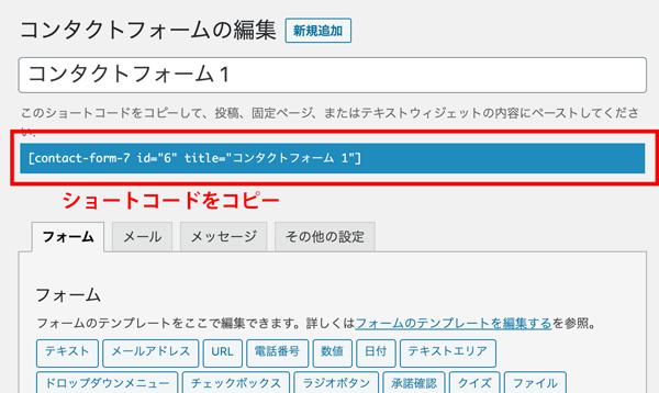 WordPressプラグインContact Form 7ショートコード