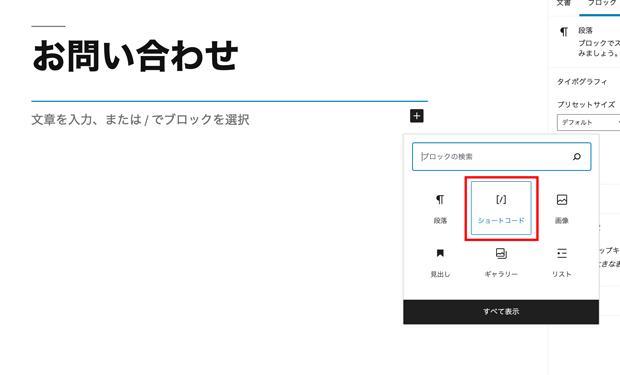 WordPressプラグインContact Form 7固定ページ編集