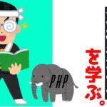 【PHP】変数と算術演算子のルールを学ぶ!【プログラミング初心者が独学で1から掲示板サイトを作れるのか?Part4】
