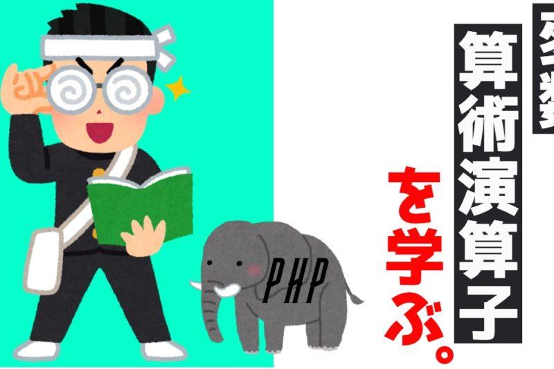 【PHP】変数と算術演算子のルールを学ぶ!