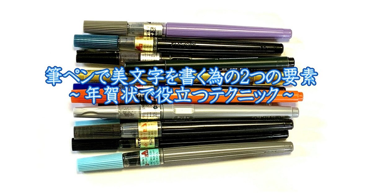 筆ペンで美文字を書く為の2つの要素~年賀状で役立つテクニック