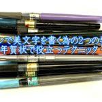 【お手本あり】筆ペンで美文字を書く為の2つの要素~年賀状で役立つテクニック
