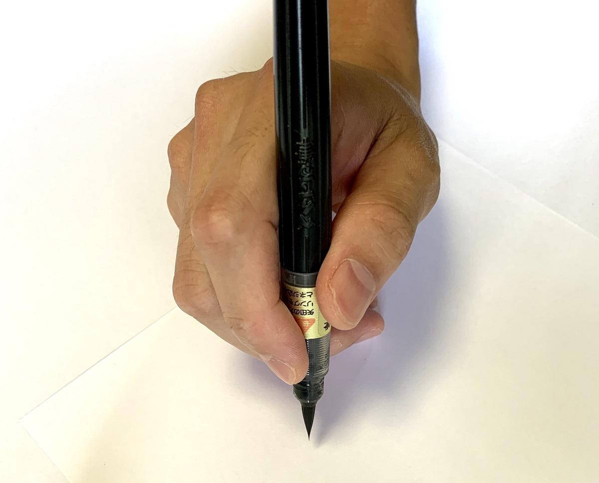 ※筆ペンを単鉤法で持ってみる