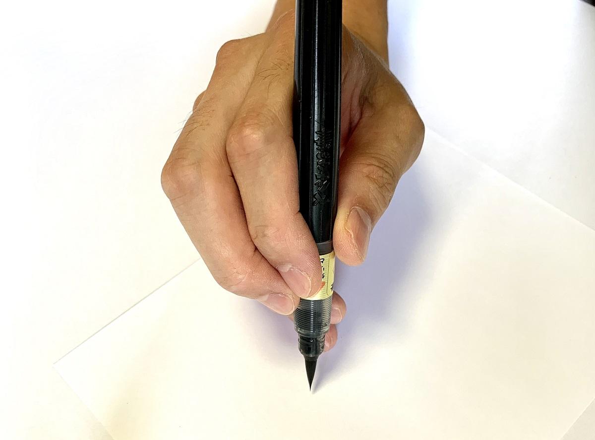 ※筆ペンを双鉤法で持ってみる