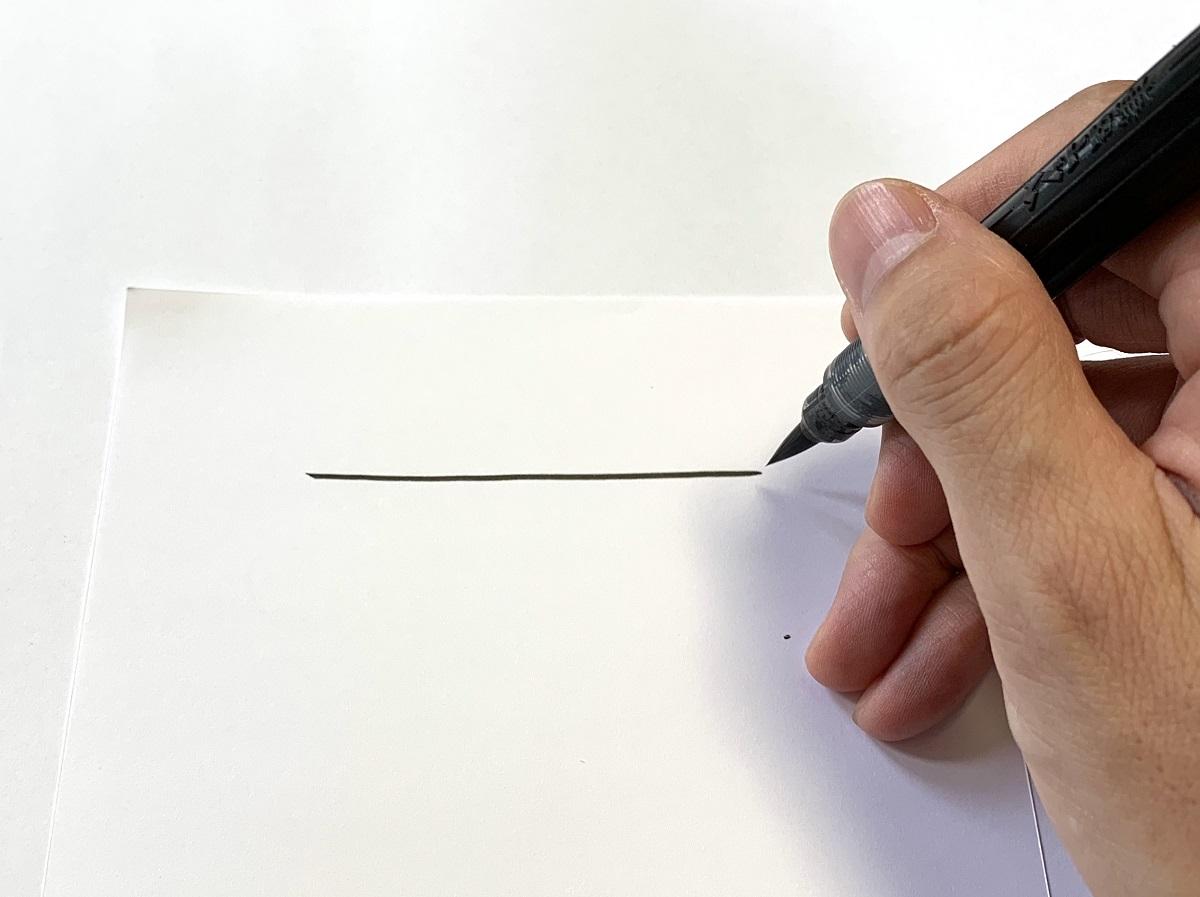 ※筆ペンで細い線を引く