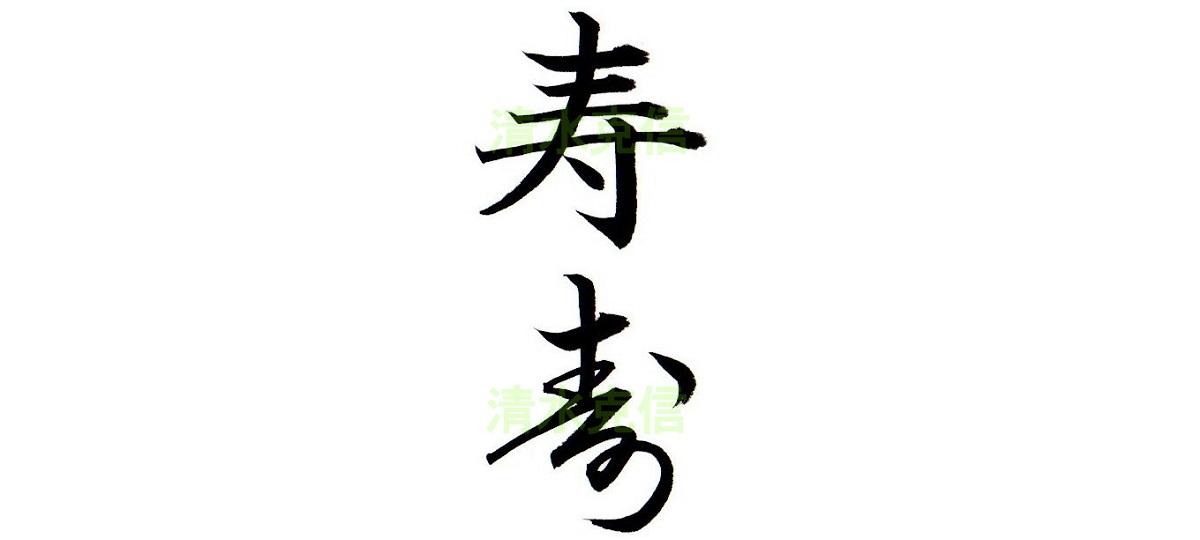 ※筆ペン作例『寿』