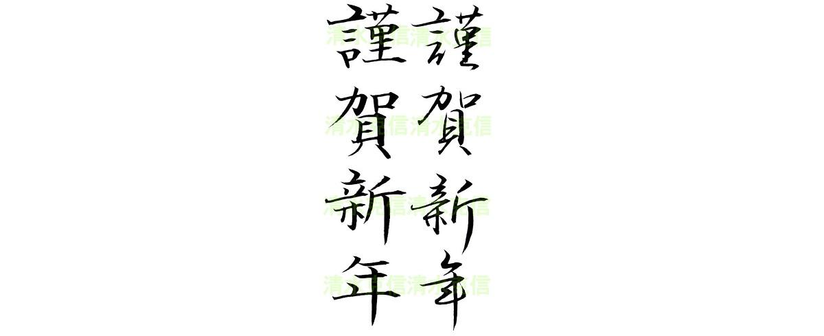 ※筆ペン作例『謹賀新年』