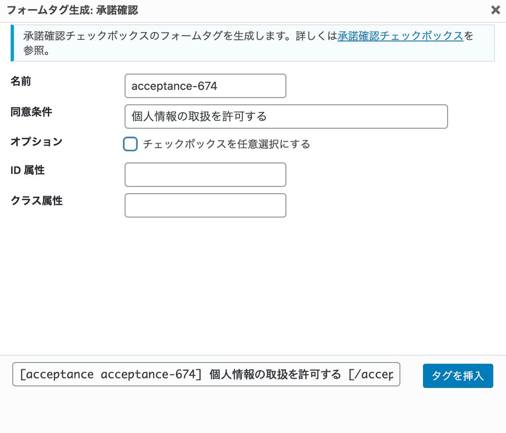 WordPressプラグインContact Form 7フォームタグ生成 承諾確認