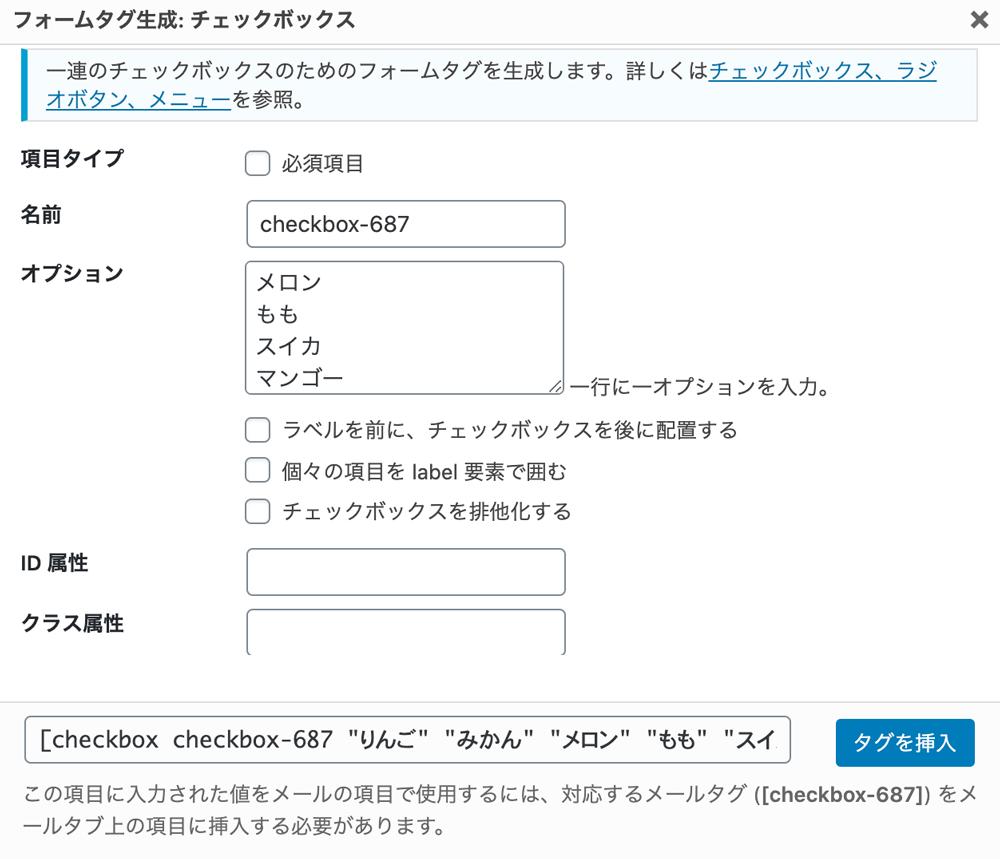 WordPressプラグインContact Form 7フォームタグ生成 チェックボックス