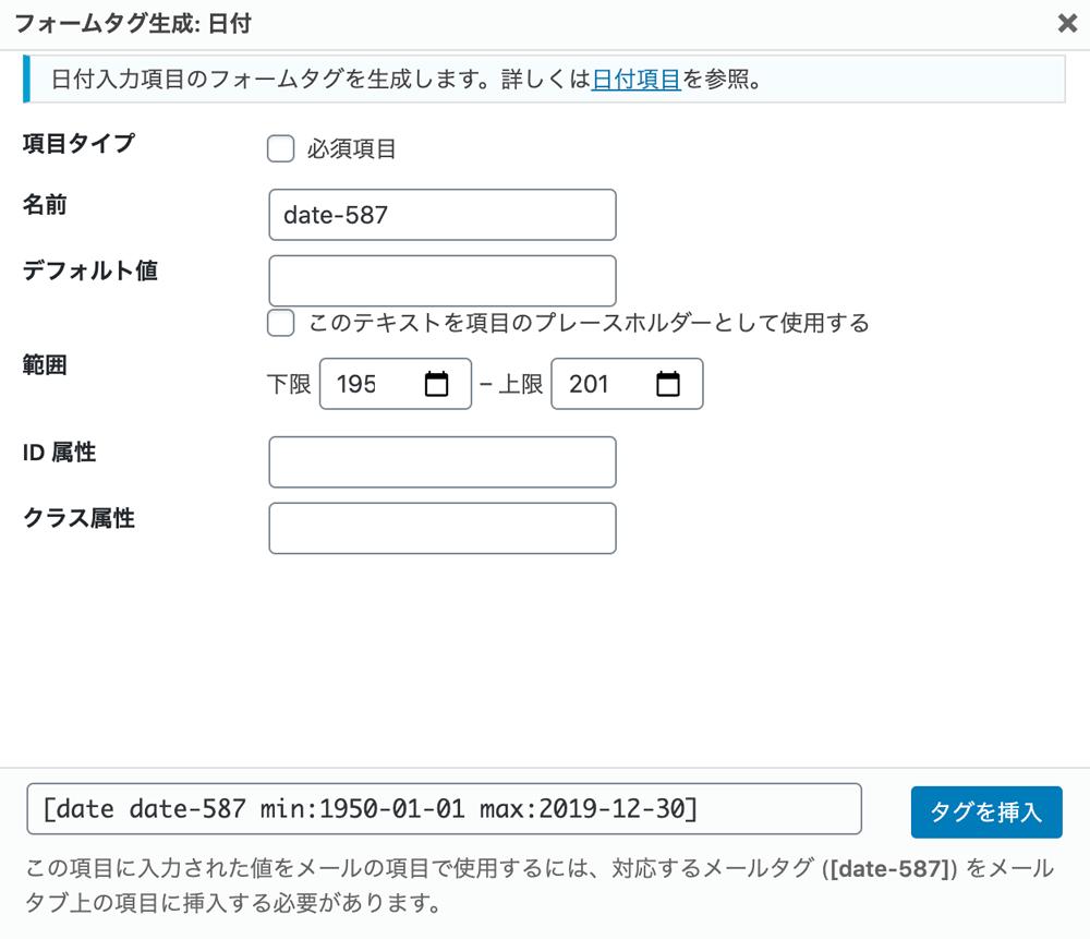 WordPressプラグインContact Form 7フォームタグ生成 日付