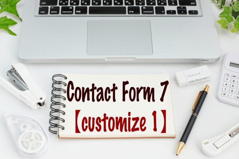 WordPressプラグインContact Form 7カスタマイズ編その1