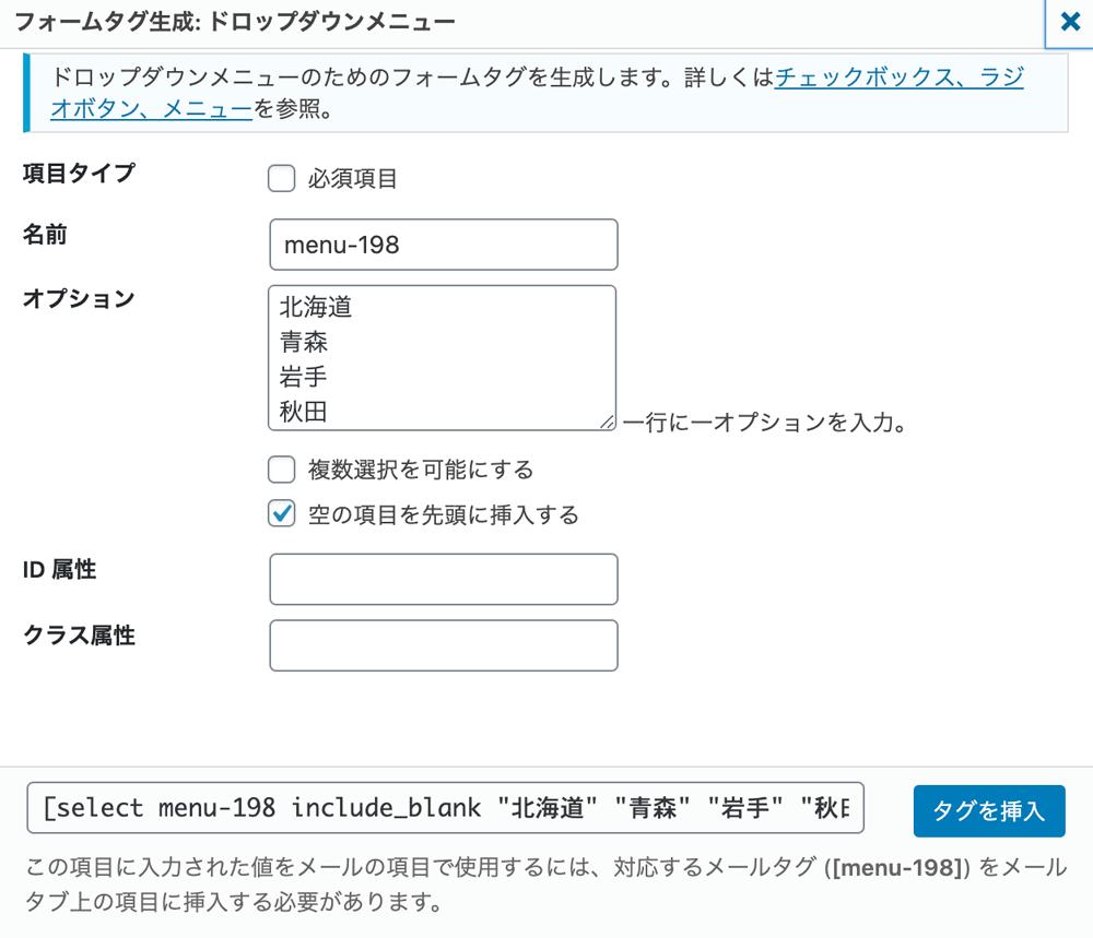 WordPressプラグインContact Form 7フォームタグ生成 ドロップダウンメニュー