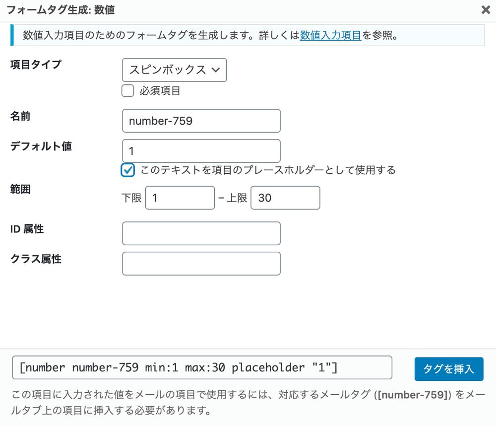 WordPressプラグインContact Form 7フォームタグ生成 数値