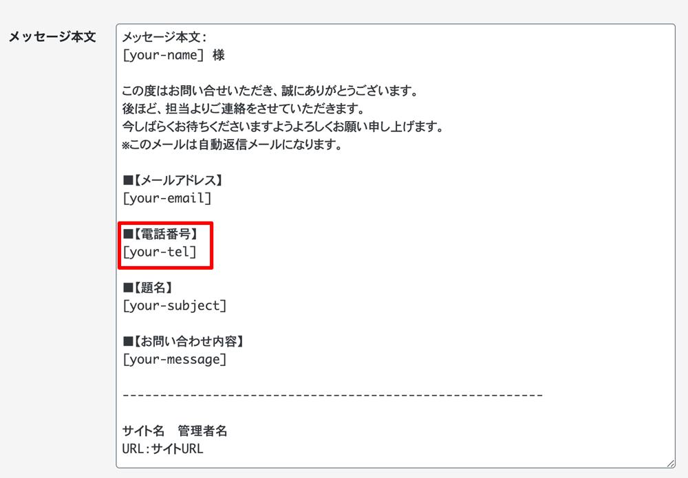 WordPressプラグインContact Form 7自動送信メール編集