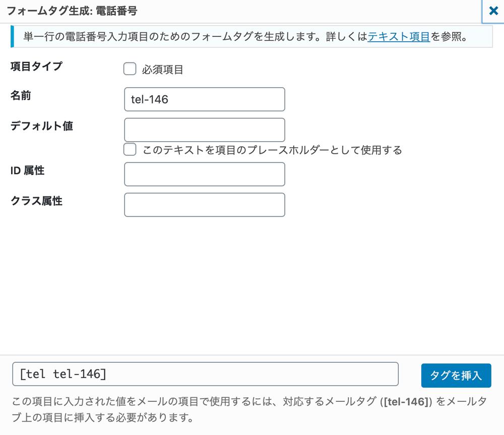 WordPressプラグインContact Form 7フォームタグ生成 電話