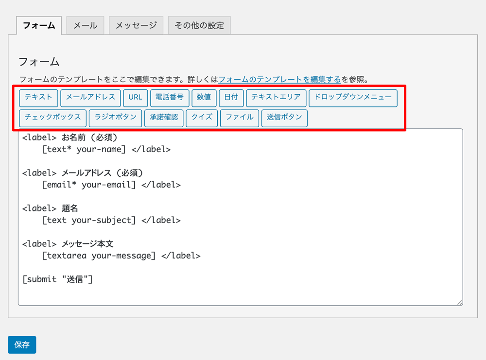 WordPressプラグインContact Form 7フォームタグ生成ツールボタン一覧