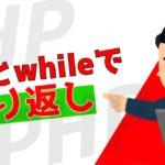【PHP】for文、while文を使って繰り返し文を作る!【プログラミング初心者が独学で1から掲示板サイトを作れるのか?Part5】
