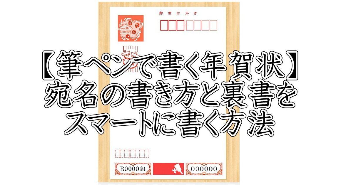 【筆ペンで書く年賀状】宛名の書き方と裏書をスマートに書く方法