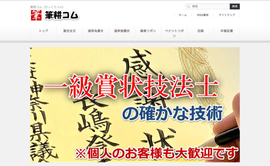 筆耕.com ホームページ
