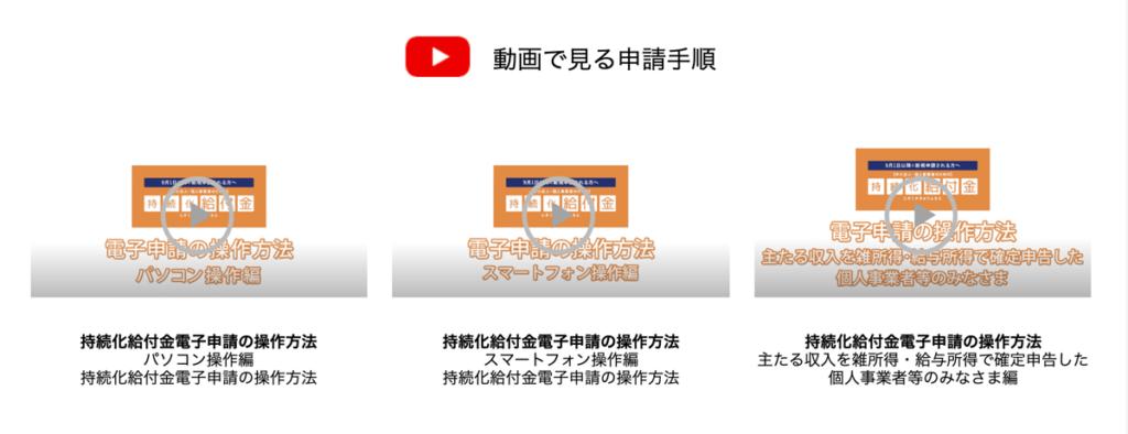 持続化給付金動画で見る申請手順