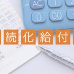 【持続化給付金】スムーズに受給するための5つのチェックポイント