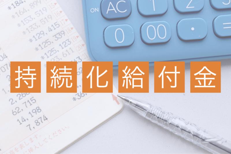 持続化給付金スムーズに受給するための5つのチェックポイント