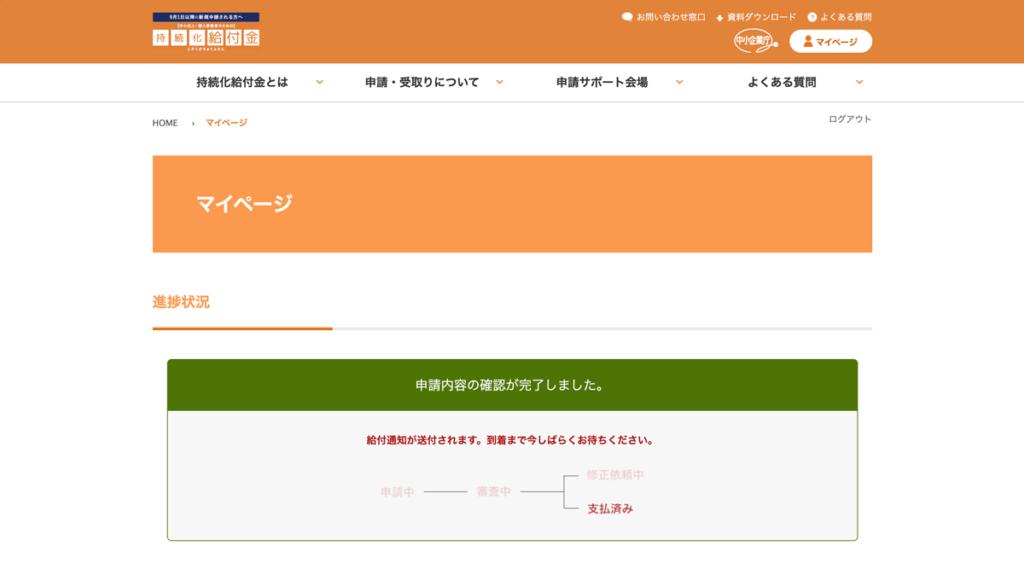 持続化給付金申請サイトマイページ進捗状況「支払済み」表示