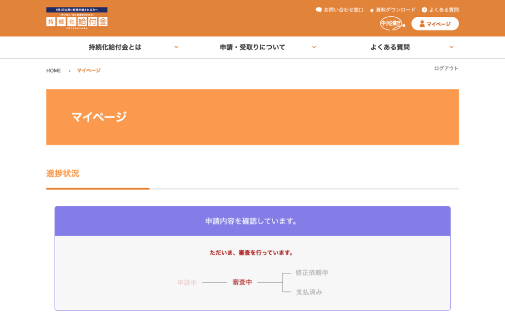 持続化給付金申請サイトマイページ進捗状況「審査中」表示