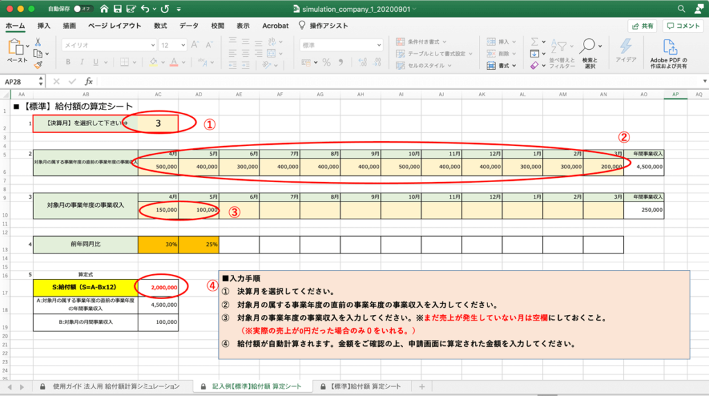 持続化給付金給付額算定シミュレーション記入例シート