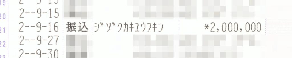 持続化給付金200万円振込通帳