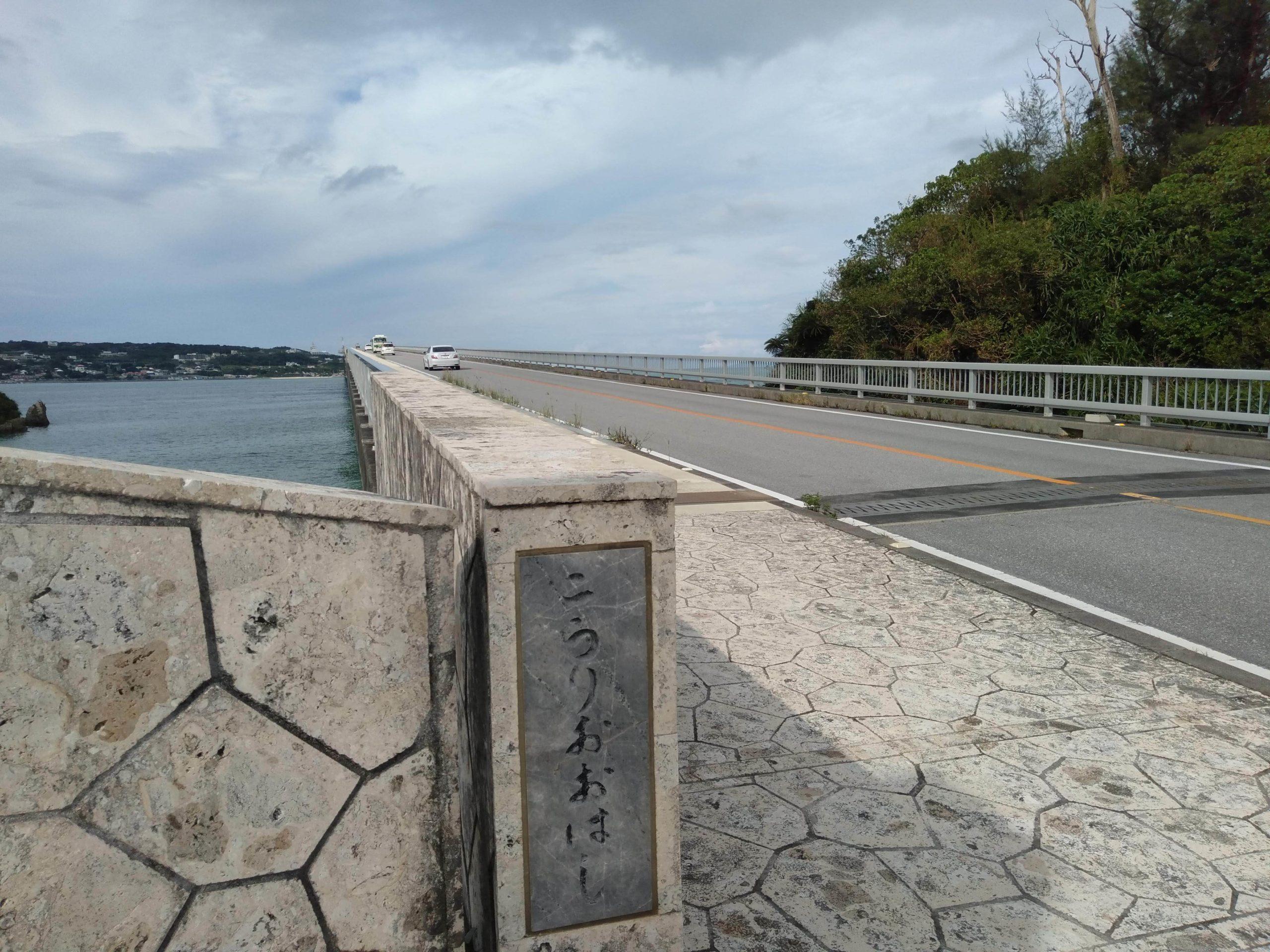 okinawa4-kouribridge