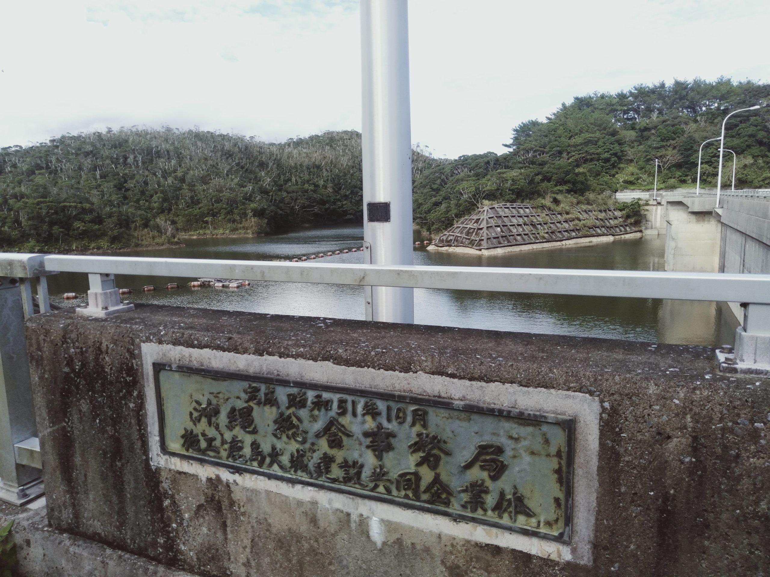 okinawa13-dam
