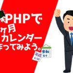 【PHP】1ヶ月分のカレンダーコードをプログラミングで作成してみよう!【プログラミング初心者が独学で1から掲示板サイトを作れるのか?Part6】