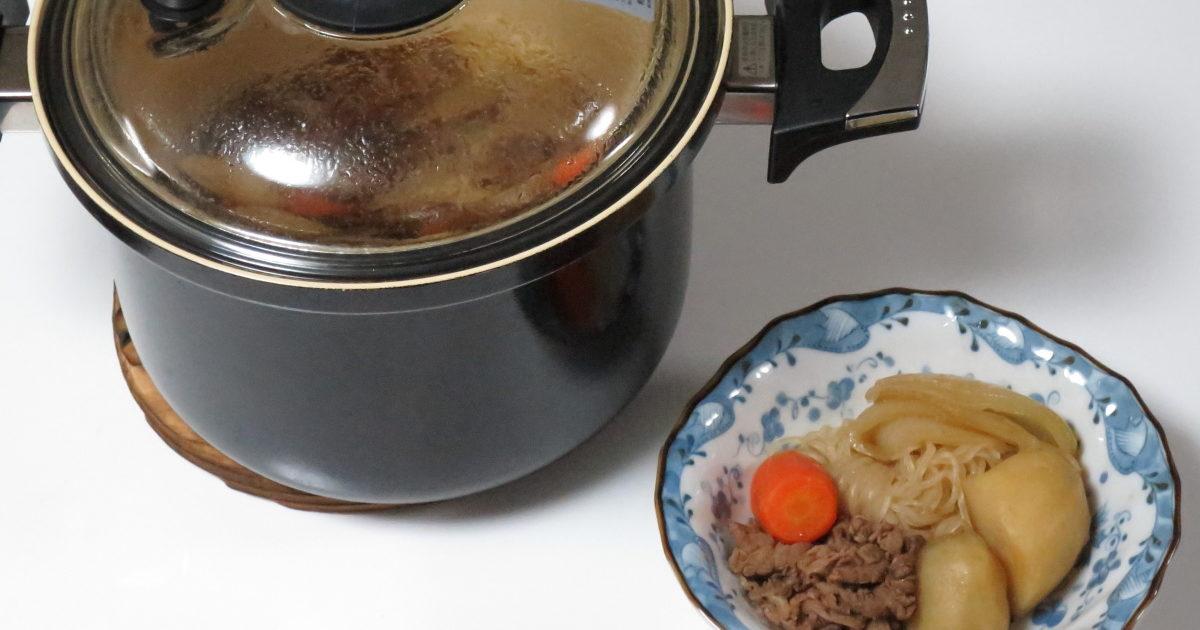 減圧鍋と肉じゃが