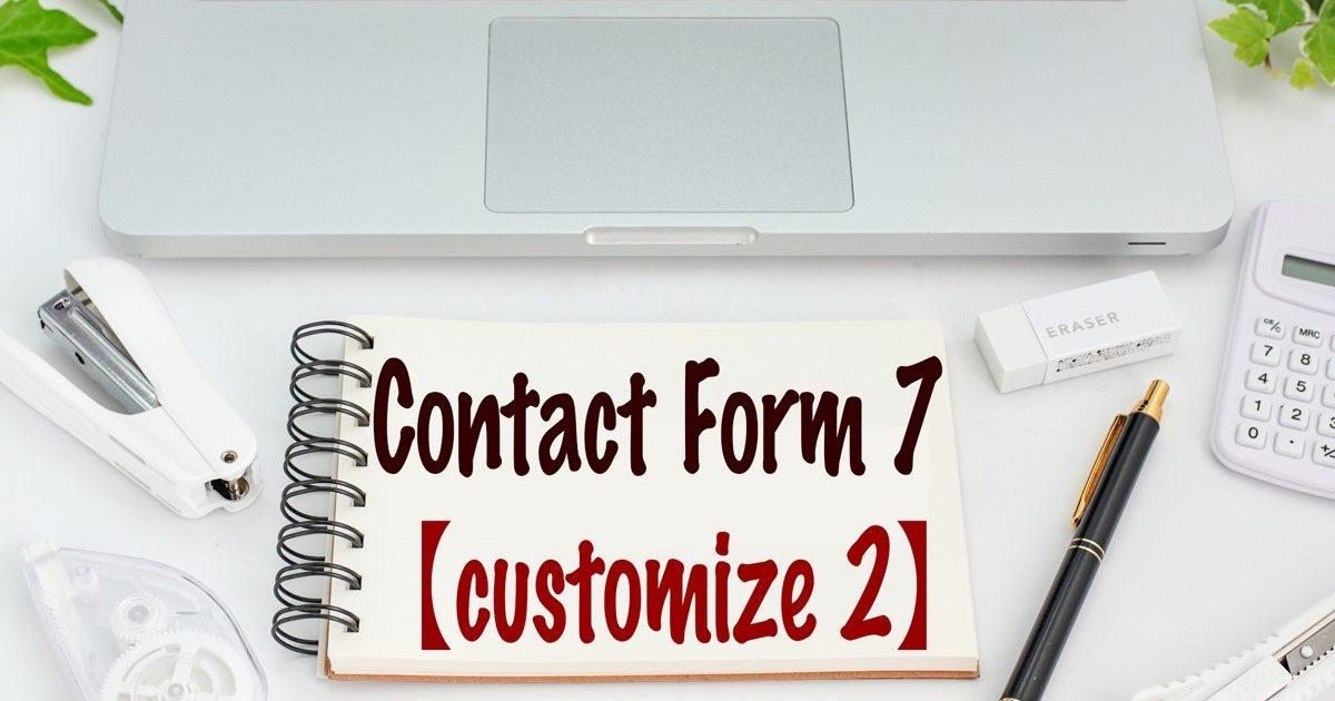 WordPressプラグインContact Form 7カスタマイズ編その2