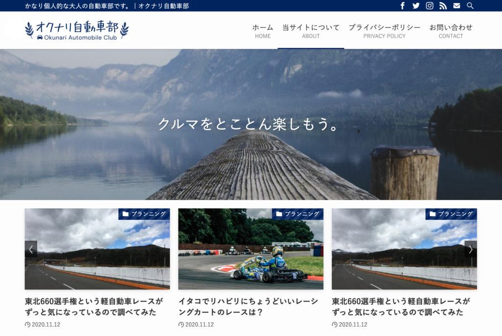 オクナリ自動車部Webサイト