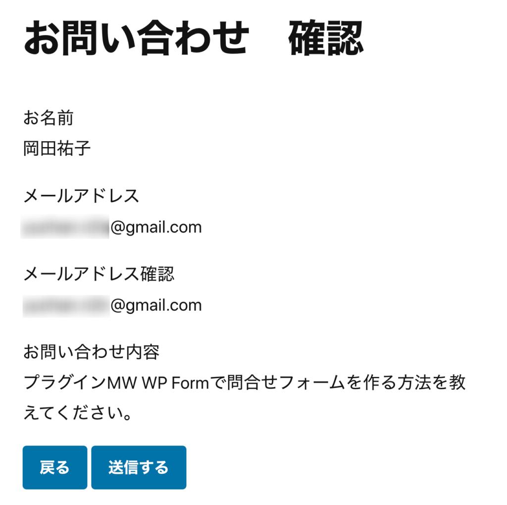 WordPressプラグインMW WP Form 確認画面キャプチャ