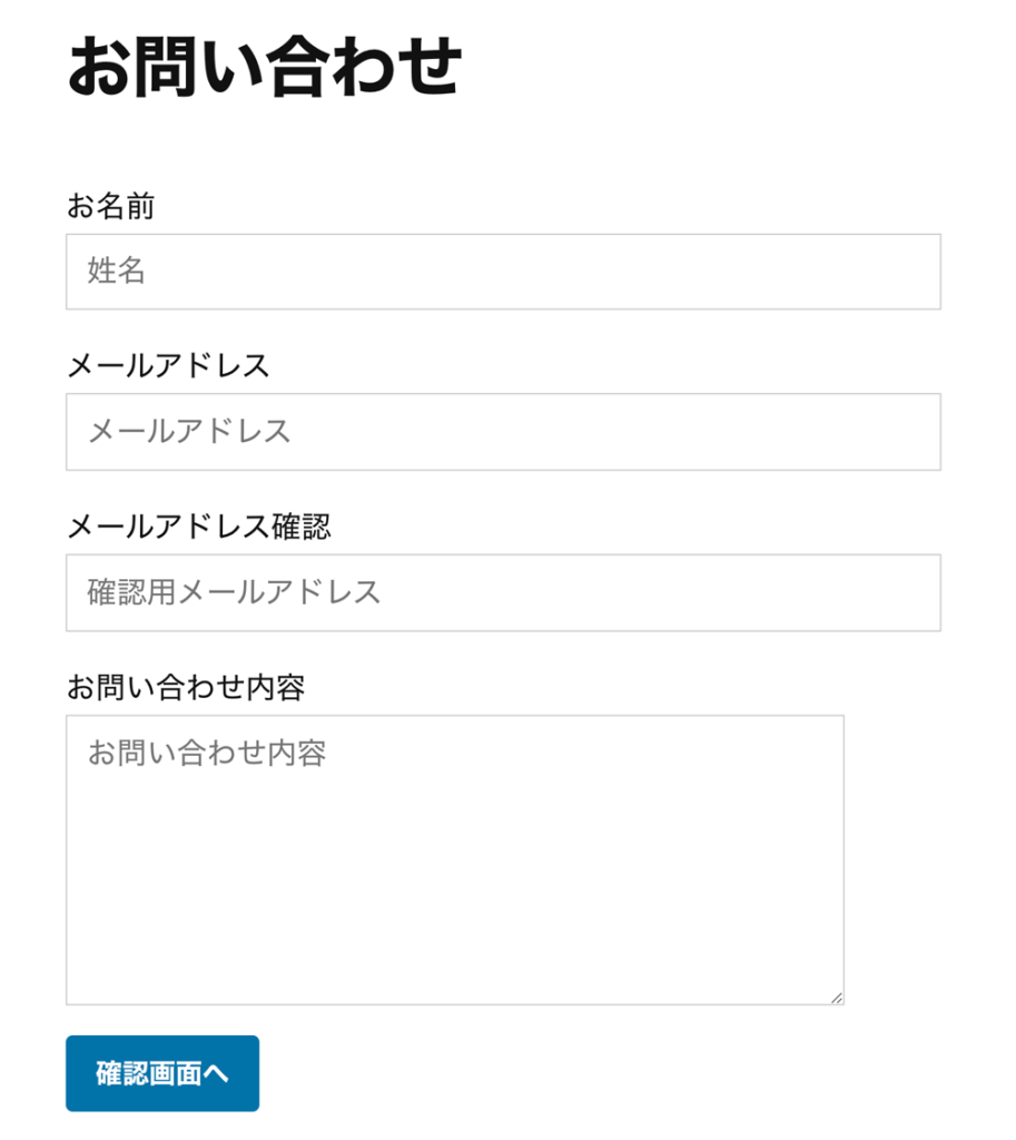WordPressプラグインMW WP Form 入力画面キャプチャ
