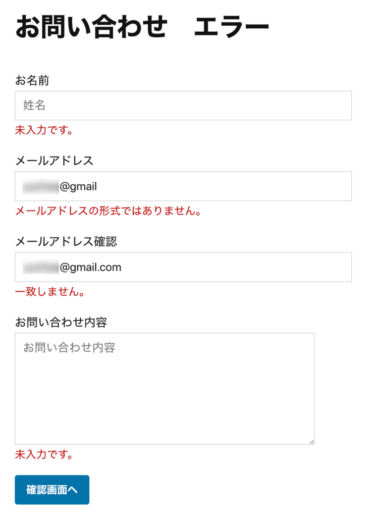WordPressプラグインMW WP Form エラー画面キャプチャ