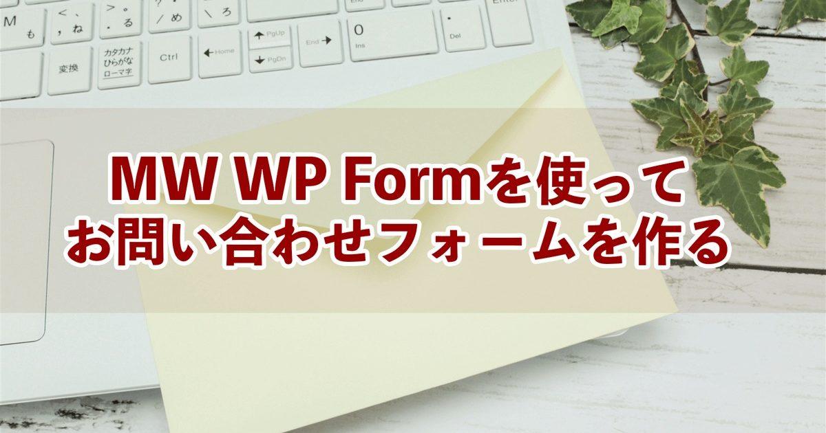 プラグインMW WP Formで問合せフォームを作る – はじめてのWordPress
