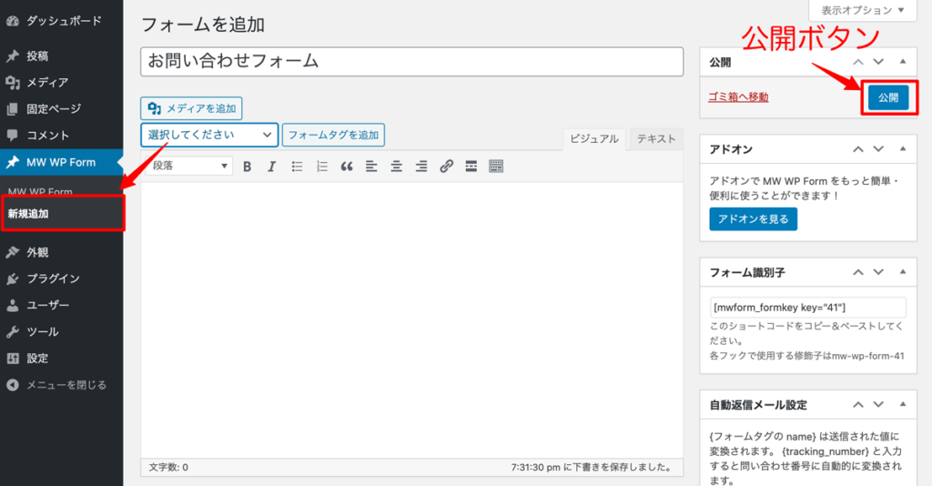 WordPressプラグインMW WP Formフォーム新規追加