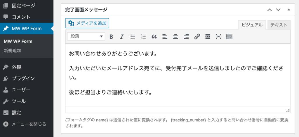 WordPressプラグインMW WP Formフォーム完了画面メッセージ設定