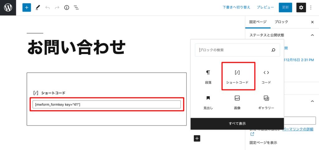 WordPressプラグインMW WP Formフォーム識別子挿入