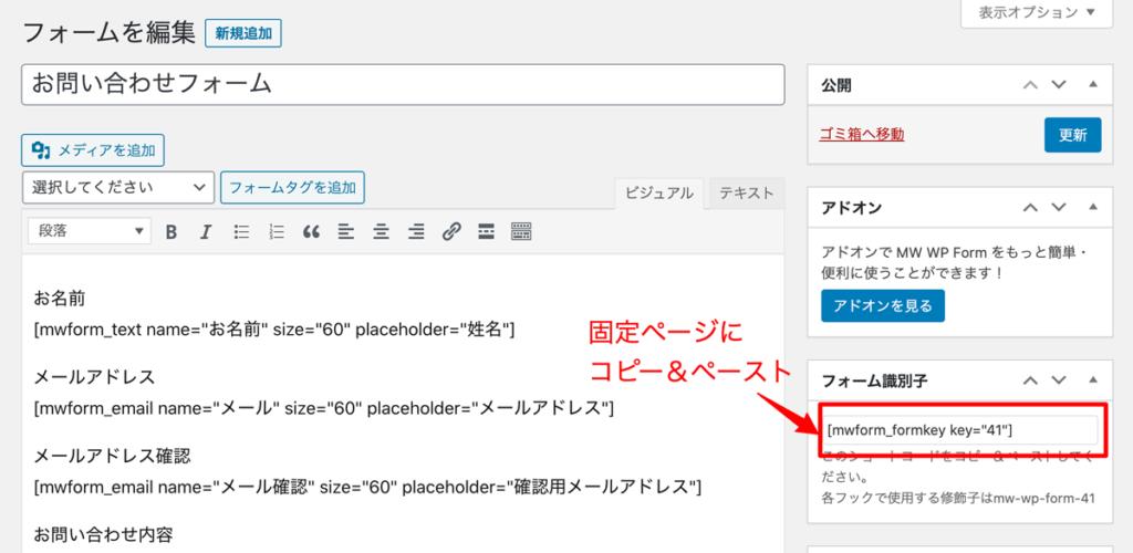 WordPressプラグインMW WP Formフォーム識別子