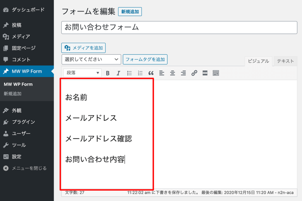 WordPressプラグインMW WP Formフォーム本文項目入力