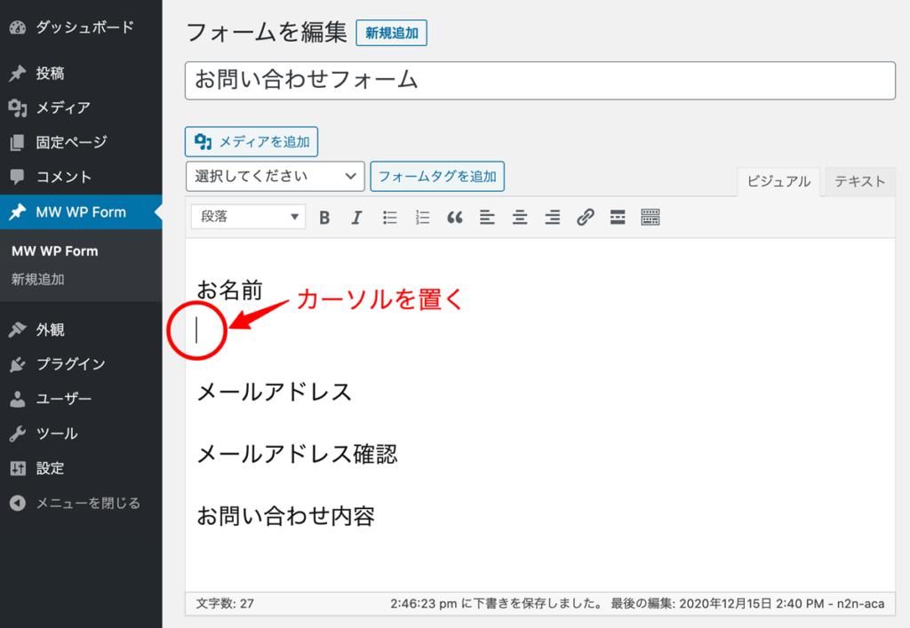 WordPressプラグインMW WP Formフォーム本文タグ追加位置